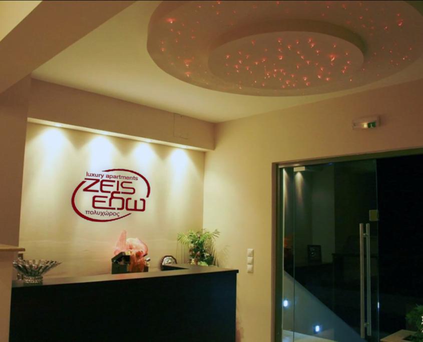 """Interior Design """"Zeis Edw"""" Reception"""
